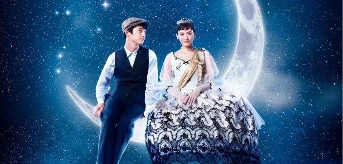 2062. Tonight At The Movies (今夜、ロマンス劇場で) (2018)